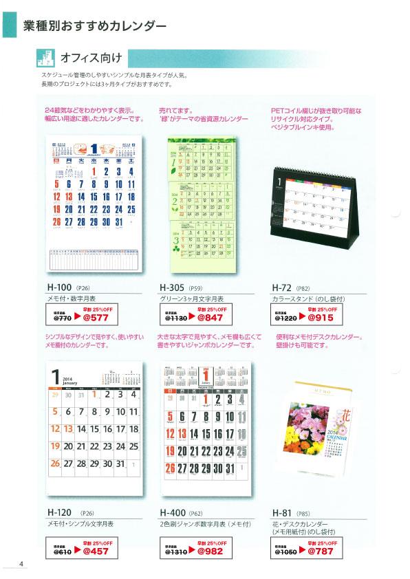 カレンダーおすすめ1web.jpg