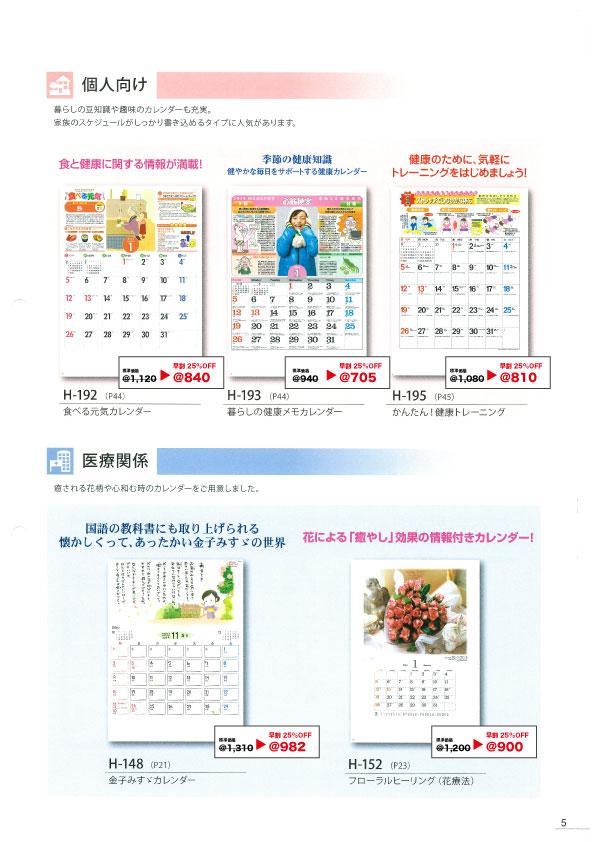カレンダーおすすめ2web.jpg