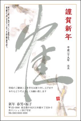 年賀状印刷は夢工房〜筆モダン〜