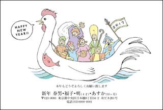 年賀状印刷〜デザイナーズ年賀状〜